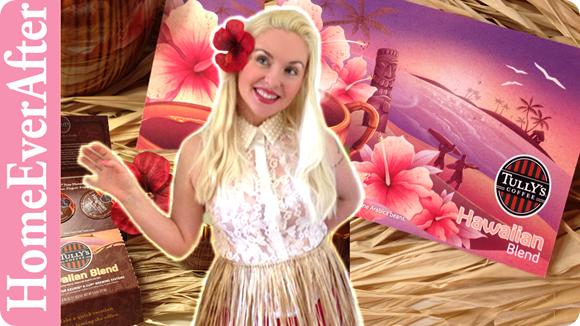 Keurig HawaiianThumbnail
